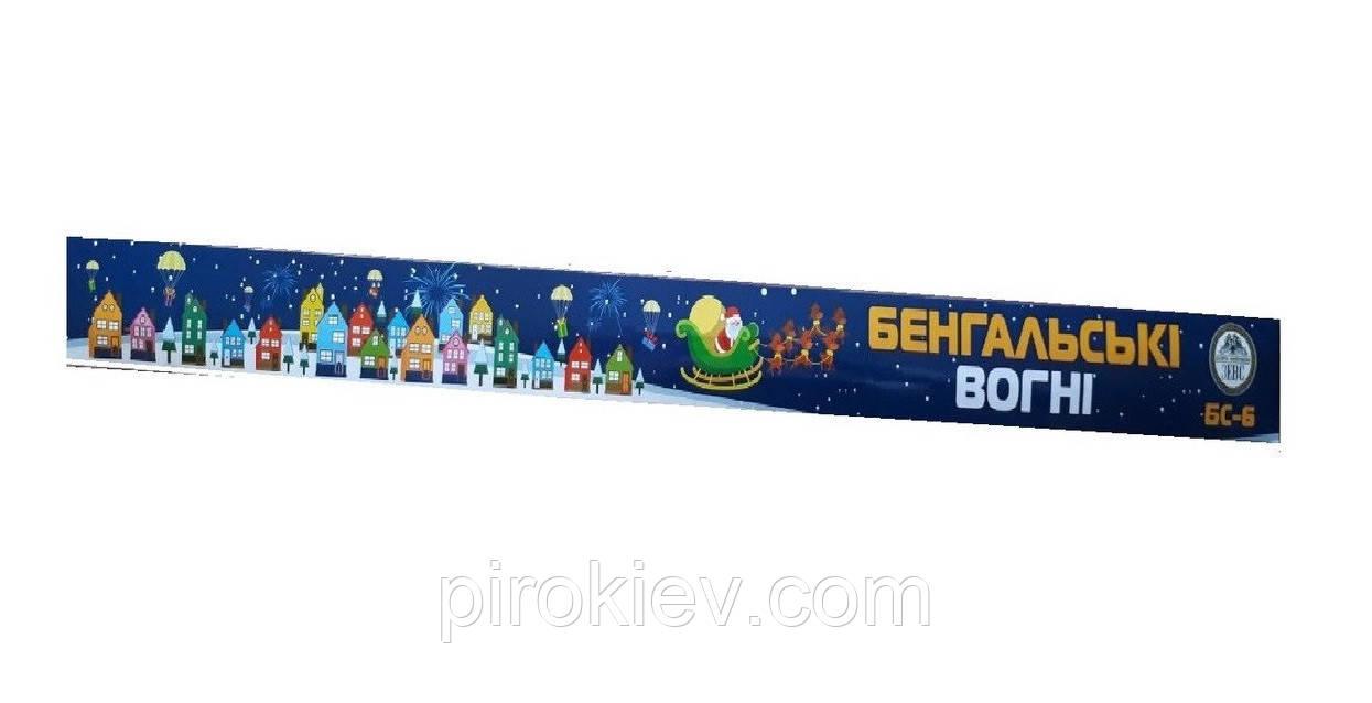 Бенгальские огни БС-6 (60 см. 3 шт./уп.)