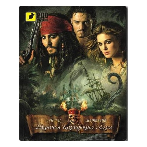 Килимок Podmyshku Pirates of the Caribbean