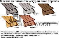Сайдинг из ДПК TARDEX с текстурой дерева 191*16*2200 мм