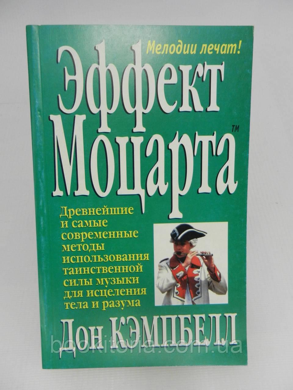 Кэмпбелл Д. Эффект Моцарта (б/у).
