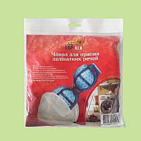 Мешок для стирки нижнего белья. В комплекте 1 мешок