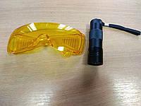 Комплект для обнаружения утечек фреона: фонарик + УФ-защитные очки.