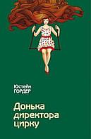 Донька директора цирку (978-966-8853-56-2)