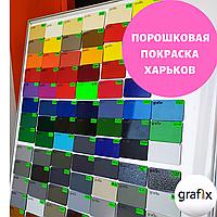 Порошковая покраска. Покраска Харьков. Покраска металла.