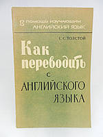 Толстой С. Как переводить с английского (б/у)., фото 1