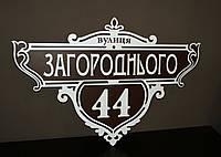 Адресная табличка  фигурная  коричневый + белый