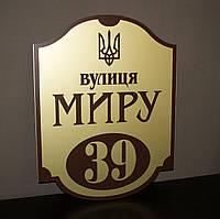 Адресна табличка фігурна золото + коричневий