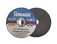 Обдирочный (зачистной) диск круг для болгарки по металлу 125х6х22,23 т1 Гетьман