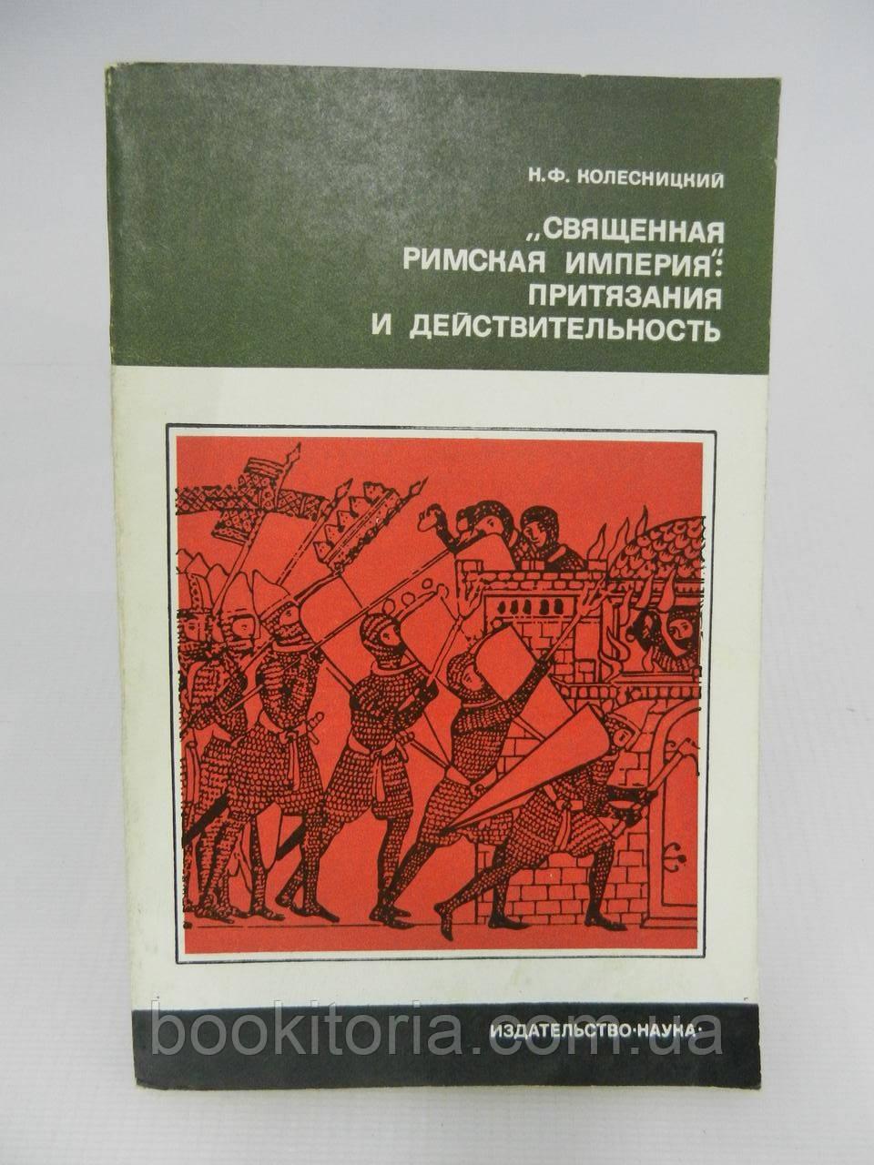 Колесницкий Н.Ф. Священная Римская империя: притязания и действительность (б/у).