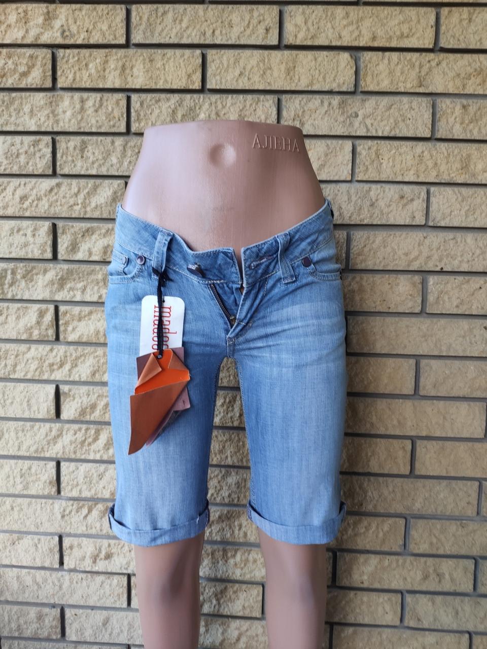 Бриджи женские  джинсовые стрейчевые MADOC