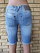 Бриджи женские  джинсовые стрейчевые MADOC, фото 2