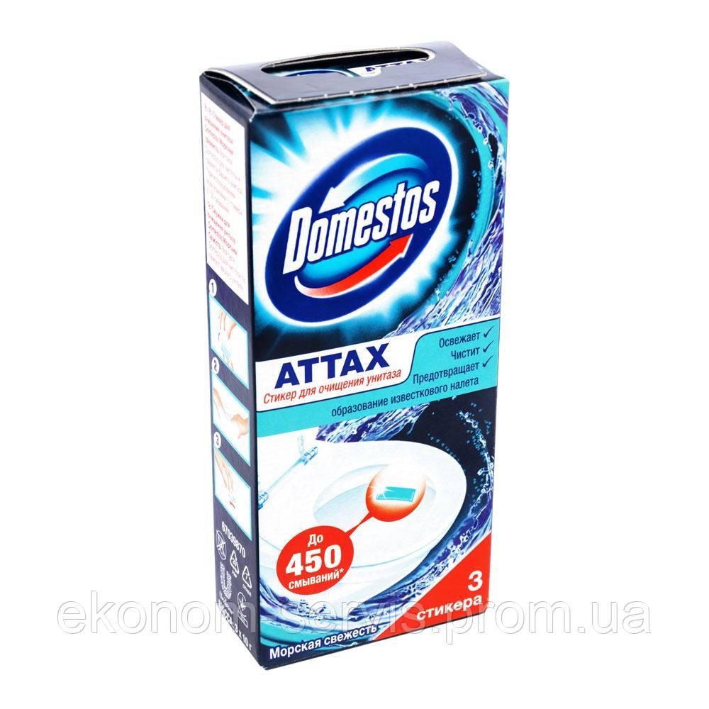 Стикеры для унитаза Domestos Attax. Морская свежесть, 3 шт.