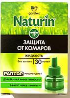 Жидкость для фумигатора Gardex 30 ночей, без запаха