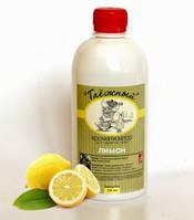 Sauna Pro Ароматизатор Таежный аромат лимон 500 мл (D-042)