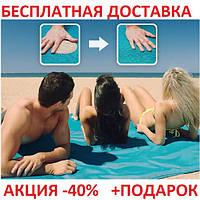 Анти-песок Пляжная чудо подстилка коврик для моря Sand Free Mat 150*200
