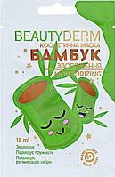 "Маска для лица Beauty Derm ""Увлажняющая"" Бамбук 15 мл"