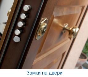 Замки на двері