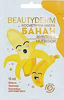 Маска для лица Beauty Derm Банан 15 мл