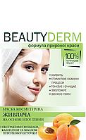 """Маска для лица Beauty Derm """"Питательная"""" на основе белой глины  15 мл"""