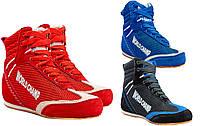 Борцовки замшевые World Champ 1524 (обувь для борьбы): размер 33-45, 3 цвета