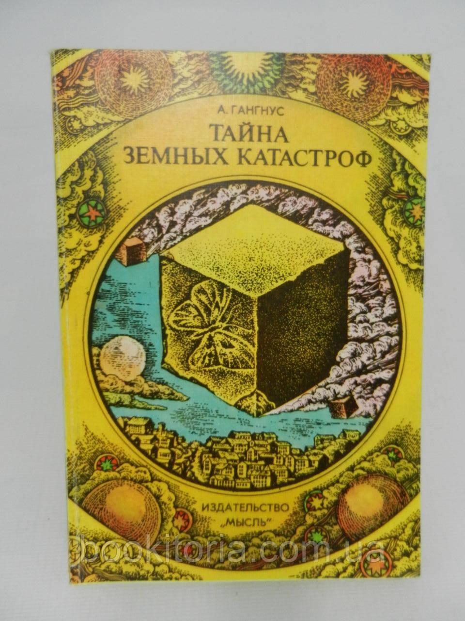 Гангнус А. Тайны земных катастроф (б/у).