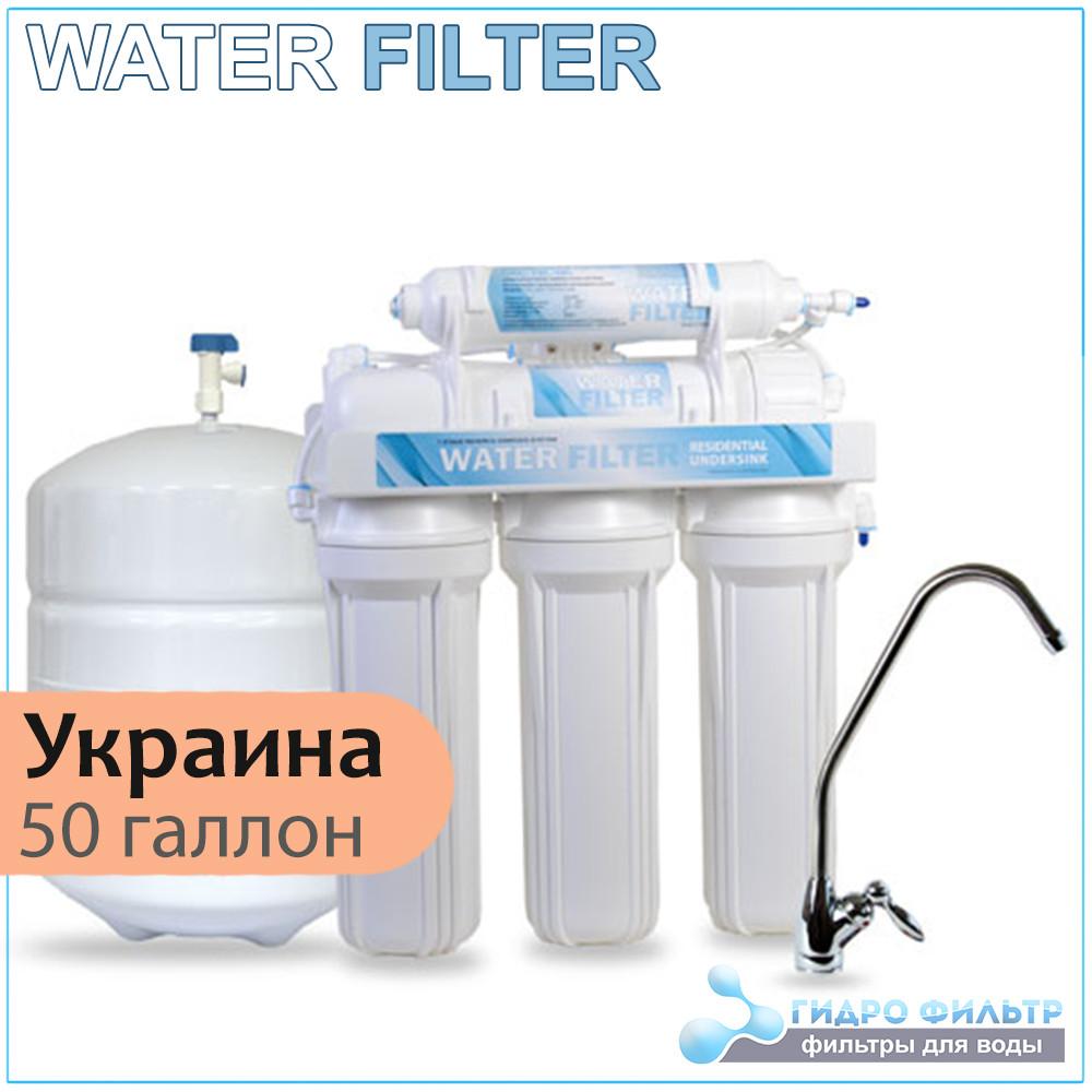 Фильтр обратного осмоса WATER FILTER RO-5