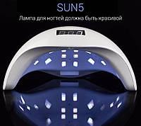 LED лампа SUN 5 48 Ват для сушки гелей, лаков, гель-лаков, лампа для маникюра и педикюра
