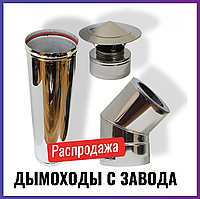 Дымоход для котла, камина, печи из нержавеющей стали AISI 304 и 321 - дымоходные трубы Сендвич с утеплением