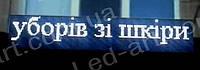 Светодиодное табло бегущая строка LED-ART-160х1280х80 мм, led табло вывеска