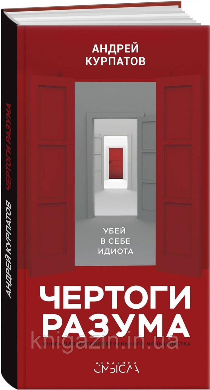 Андрей Курпатов: Чертоги разума. Убей в себе идиота!