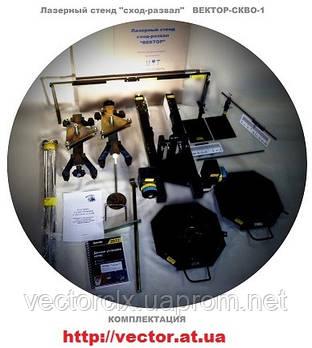 Лазерный стенд сход-развала на 4 колеса ВЕКТОР-СКВО-1м