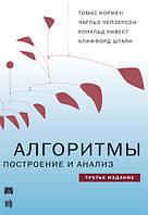 Клиффорд Штайн Алгоритмы. Построение и анализ, 3-е издание