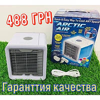 Переносной мини кондиционер Arctic Air охладитель увлажнитель воздуха компактный портативный от USB.