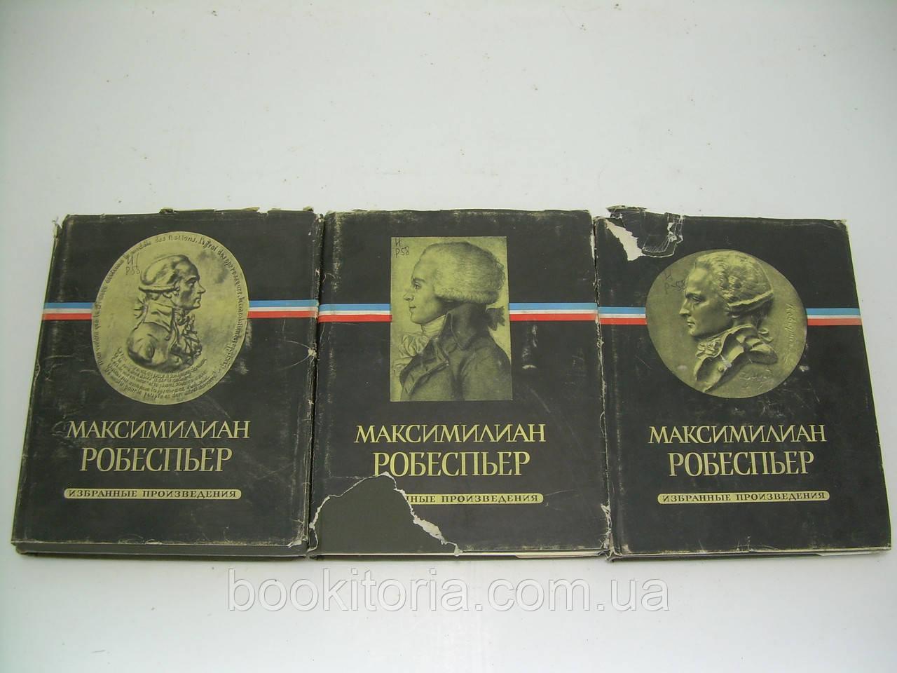Робеспьер. Избранные произведения. В трех томах (б/у).
