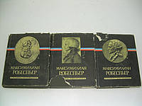 Робеспьер. Избранные произведения. В трех томах (б/у)., фото 1