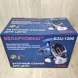 Станок для заточки цепей бензопил Беларусмаш БЗЦ-1200, фото 2