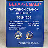 Станок для заточки цепей бензопил Беларусмаш БЗЦ-1200, фото 7