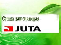 Затеняющая сетка JUTA