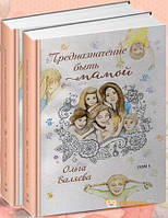 Ольга Валяева Предназначение быть Мамой (2 тома)