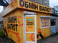 Наружная реклама для обменных пунктов