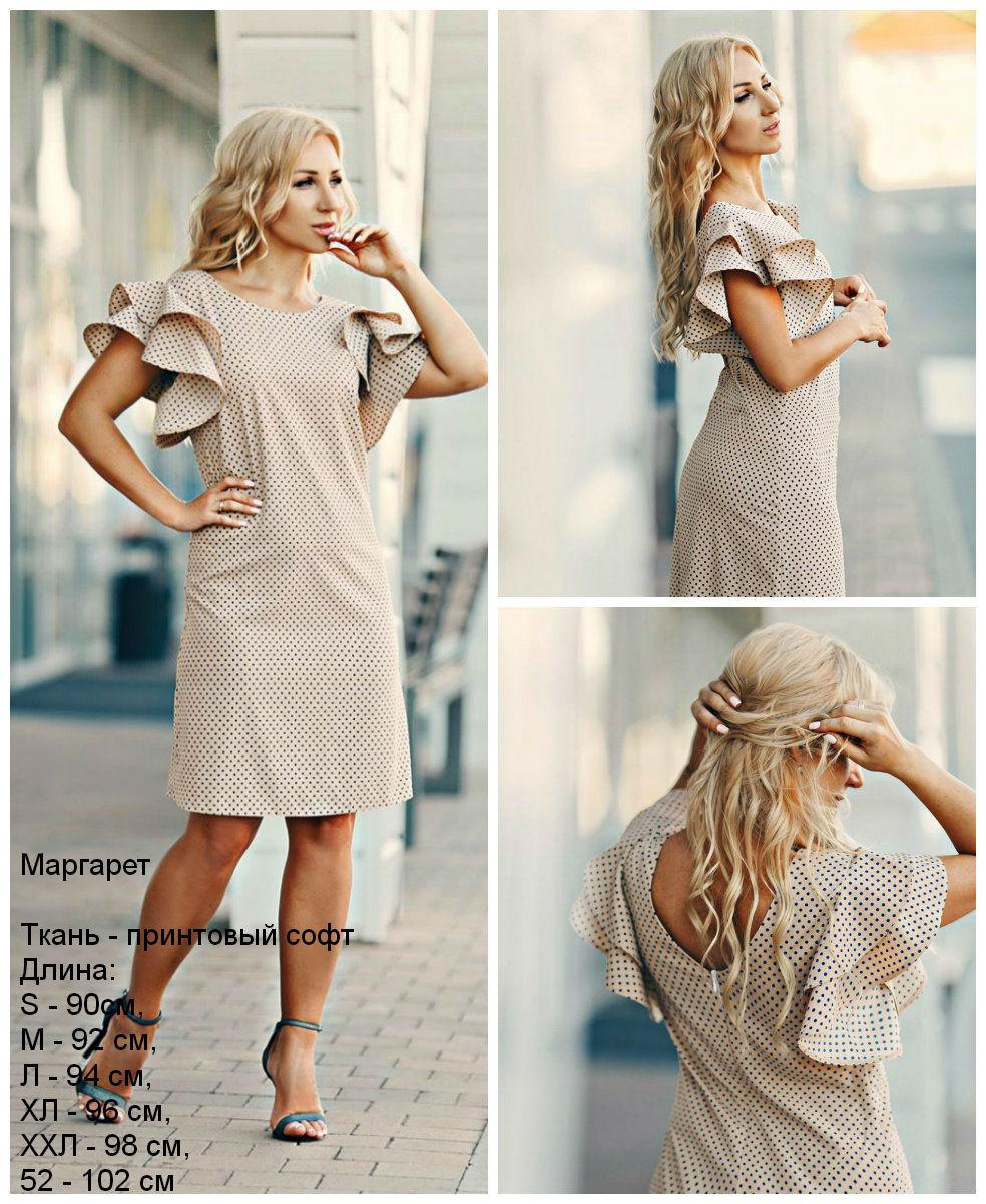 Молодежное легкое летнее платье Маргарет, С-52