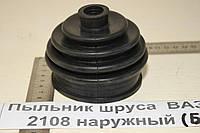 Пыльник шруса Ваз-2108 наружный (бол.)