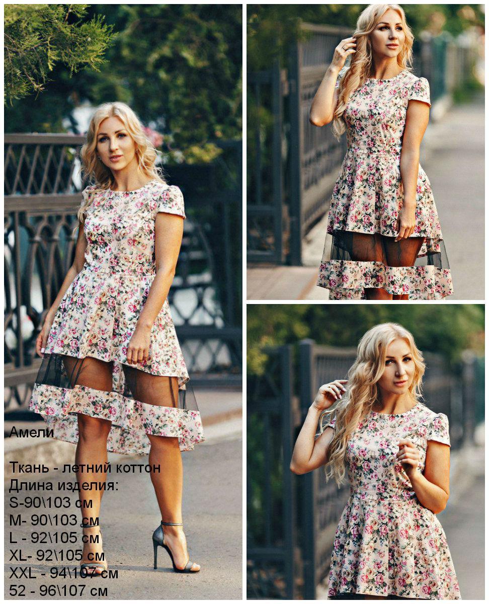 Молодежное платье клеш с цветочным принтом Амели, С-52