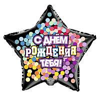 """Шар фольгированный звезда """"С Днём рождения тебя!"""" (Арт Шоу)"""