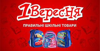 1 Вересня: рюкзаки, сумки, пенали