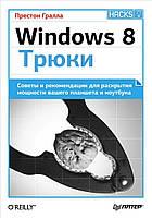 Windows 8. Трюки (978-5-496-00267-7)