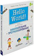 Hello World! Занимательное программирование (978-5-496-01273-7)