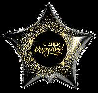 """Шар фольгированный звезда """"С Днём рождения"""" золотое напыление (Арт Шоу)"""