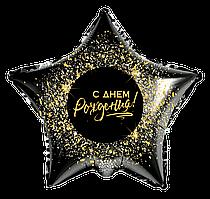 """Шар фольгированный звезда """"С Днём рождения"""" (золотое напыление)"""