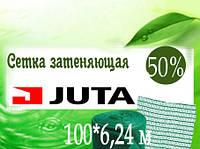 Сетка затеняющая  JUTA 55 зеленая  6,24Х100  (S624м²) 50%